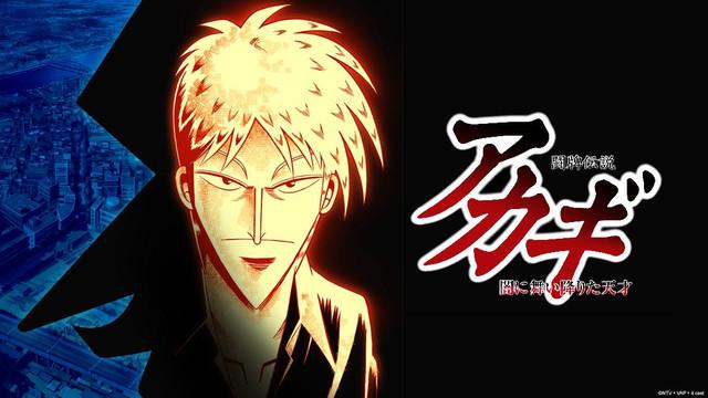 Akagi – Review