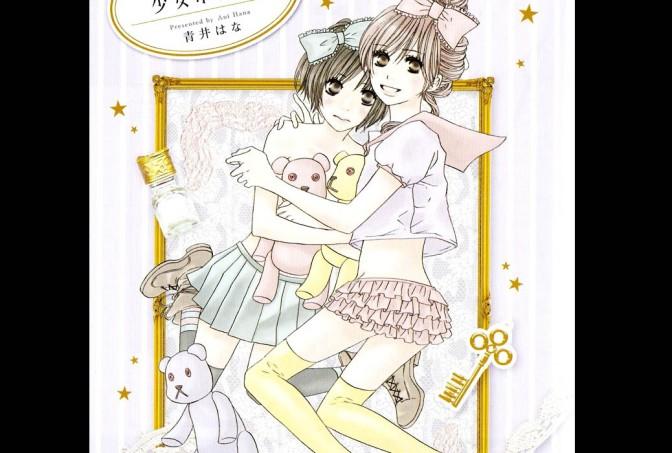 Shoujo Holic – Manga Review