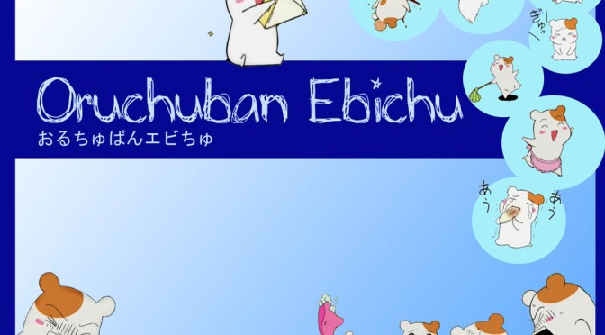 Ebichu Minds the House – Anime Review