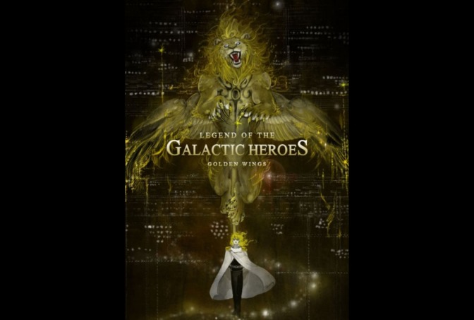 Legend of the Galactic Heroes Gaiden: Golden Wings – Anime Review