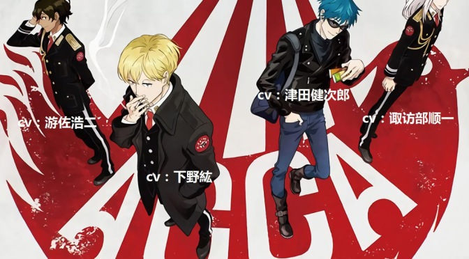 ACCA 13 OVA lança Chiaki Kobayashi, Tomomichi Nishimura