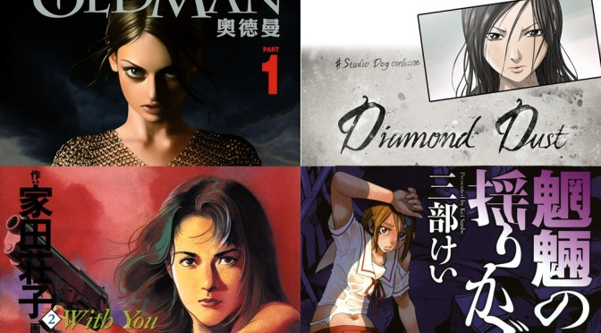 Legacies and B Movies – Quick Manga Reviews